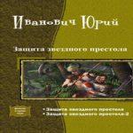 Аудиокнига Защита звёздного престола. Дилогия — Юрий Иванович