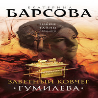 Аудиокнига Заветный ковчег Гумилева - Екатерина Барсова