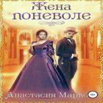 Аудиокнига Жена поневоле — Анастасия Маркова