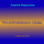 Бариста Агата  — Три королевских слова-2 (аудиокнига)
