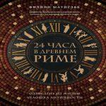 Аудиокнига 24 часа в Древнем Риме — Филипп Матисзак