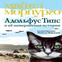 Аудиокнига Адольфус Типс и её невероятная история