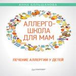 Аудиокнига Аллергошкола для мам — Анна Большакова
