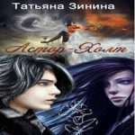 Аудиокнига Астор-Холт — Татьяна Зинина