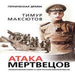 Аудиокнига Атака мертвецов — Тимур Максютов