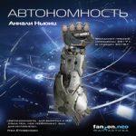 Аудиокнига Автономность — Аннали Ньюиц