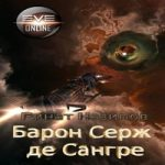 Аудиокнига Барон Серж де Сангре -2 — Ринат Назипов