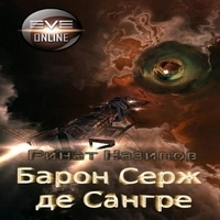 Аудиокнига Барон Серж де Сангре -2 - Ринат Назипов