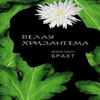 Аудиокнига Белая хризантема