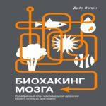 Аудиокнига Биохакинг мозга — Дэйв Эспри