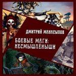 Аудиокнига Боевые маги: несмышлёныши — Дмитрий Манасыпов