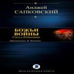 Аудиокнига Божьи войны — Анджей Сапковский