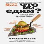 Аудиокнига Что мы едим. Непростые ответы на простые вопросы — Наталья Резник