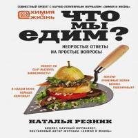 Аудиокнига Что мы едим. Непростые ответы на простые вопросы