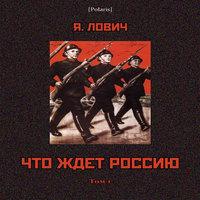 Аудиокнига Что ждет Россию