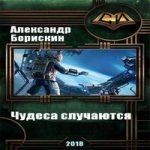 Александр Борискин — Чудеса случаются. Дилогия (аудиокнига)