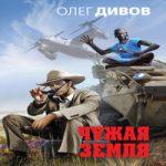 Аудиокнига Чужая Земля — Олег Дивов