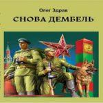 Аудиокнига Cнова дембель — Николай Нестеров