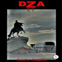 Аудиокнига DZA (Дневник Зомби Апокалипсиса)