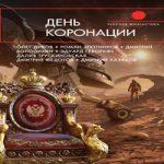 Аудиокнига День коронации (сборник)