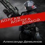 Аудиокнига Долгая дорога домой — Александр Демьянов