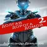Аудиокнига Долгая дорога домой 2 — Александр Демьянов