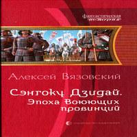 Аудиокнига Эпоха Воюющих провинций