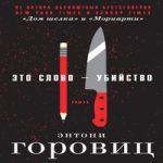 Аудиокнига Это слово – Убийство — Энтони Горовиц