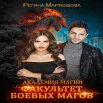 Аудиокнига Факультет боевых магов — Регина Мартюшова