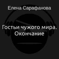 Аудиокнига Гостьи чужого мира. Окончание.