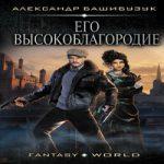 Аудиокнига Его Высокоблагородие — Александр Башибузук