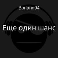 Аудиокнига Еще один шанс - Borland94