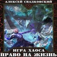 Аудиокнига Игра Хаоса. Право на жизнь - Алексей Свадковский
