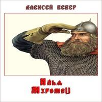 Аудиокнига Илья Муромец (по мотивам русского эпоса)