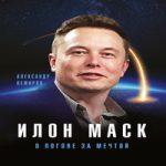 Аудиокнига Илон Маск. В погоне за мечтой — Александр Немиров