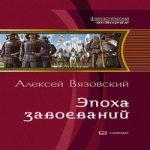 Аудиокнига Император из будущего: эпоха завоеваний — Алексей Вязовский