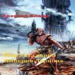 Аудиокнига Империя Луриона — Алексей Бланд