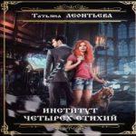 Аудиокнига Институт четырех стихий — Татьяна Леонтьева