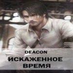 Аудиокнига Искаженное время — Deacon