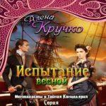 Аудиокнига Испытание весной — Алёна Кручко