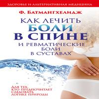 Аудиокнига Как лечить боли в спине и ревматические боли в суставах