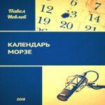 Аудиокнига Календарь Морзе — Павел Иевлев