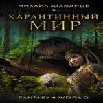 Аудиокнига Карантинный мир — Михаил Атаманов