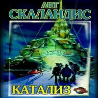 Аудиокнига Катализ