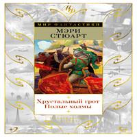 Аудиокнига Хрустальный грот. Полые холмы (сборник)