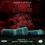 Аудиокнига Клуб «Нимостор» — Юрий Романов