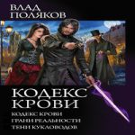 Аудиокнига Кодекс крови — Владимир Поляков