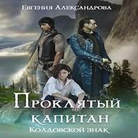 Аудиокнига Колдовской знак