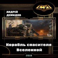 Аудиокнига Корабль спасителя Вселенной