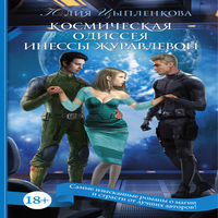 Аудиокнига Космическая одиссея Инессы Журавлевой